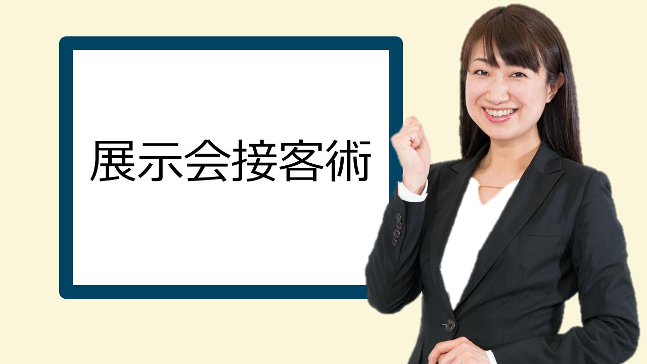 ブースへ集客し商談を獲得する「展示会接客術」丸山久美子