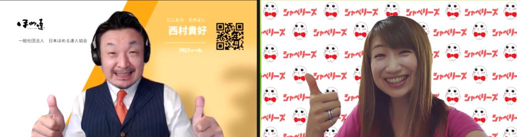 ほめ達!の西村貴好さんと丸山久美子のアドリブトーク番組「今日もほめ達!」